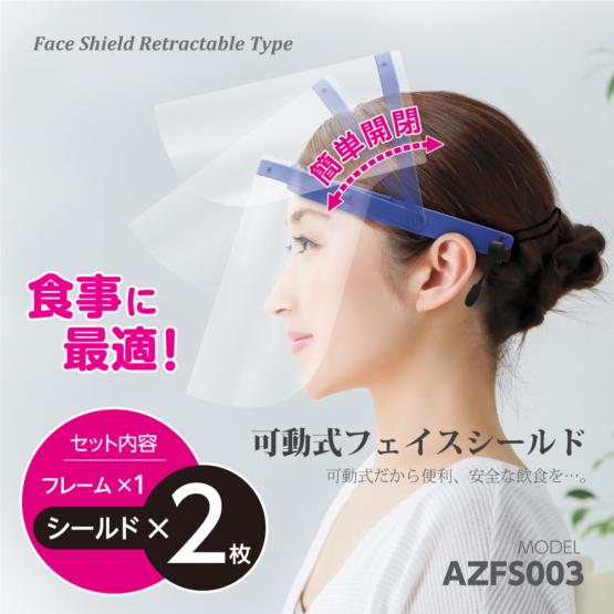AZFS003_1