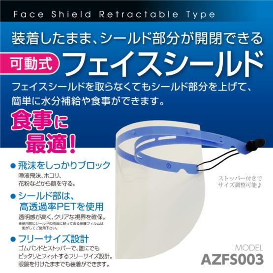 AZFS003_2