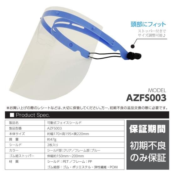AZFS003_7