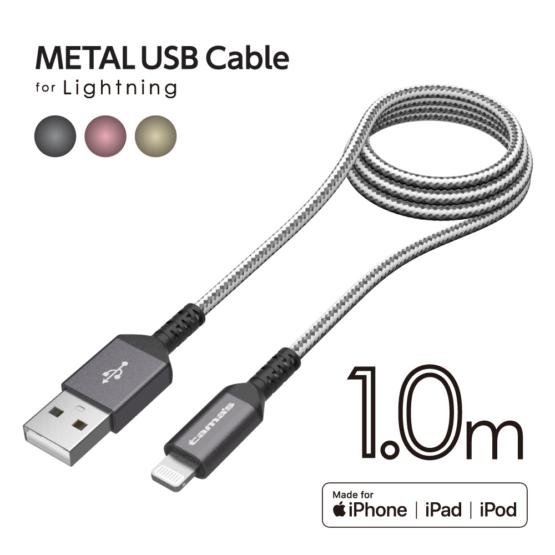 USB-A to ライトニングケーブル メタル 1.0m H112L10モデル