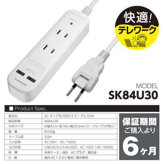 SK84U30_9