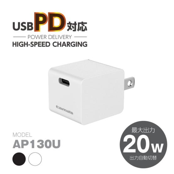 PD対応 コンセントチャージャー 20W AP130Uモデル