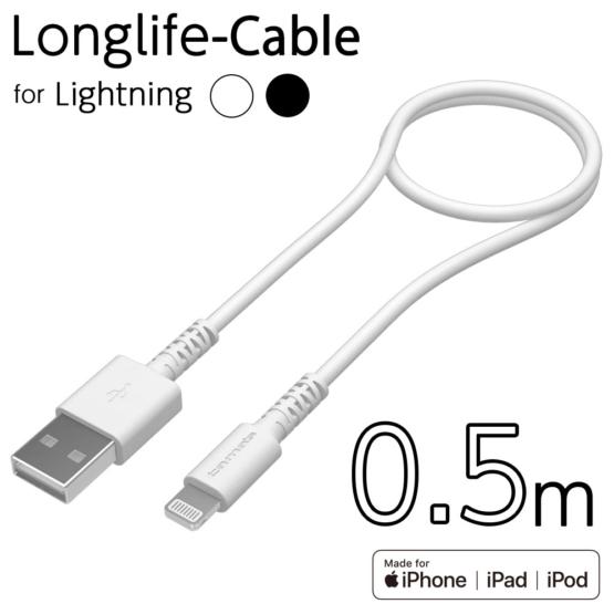 USB-A to ライトニングケーブル ロングライフ 0.5m H281L05モデル