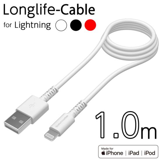 USB-A to ライトニングケーブル ロングライフ 1.0m H281L10モデル