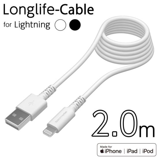 USB-A to ライトニングケーブル ロングライフ 2.0m H281L20モデル