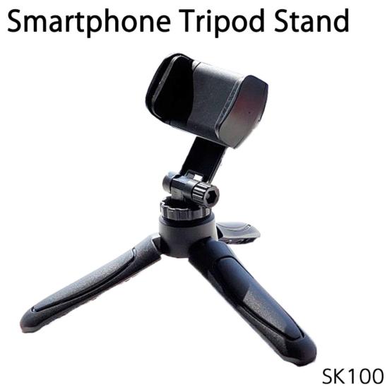 スマホスタンド 三脚タイプ 折りたたみ式 スマートフォン用 SK100モデル