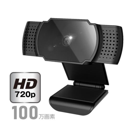 WEBカメラ ワイドスクリーンHD対応 100万画素 マイク付き フレキシブルスタンドタイプ テレワーク SK94モデル