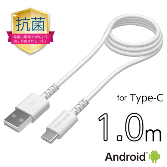 USB-A to タイプCケーブル ロングライフ 抗菌加工 1.0m H149CA10Qモデル