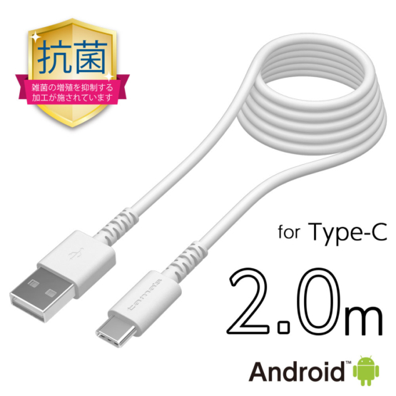 USB-A to タイプCケーブル ロングライフ 抗菌加工 2.0m H149CA20Qモデル