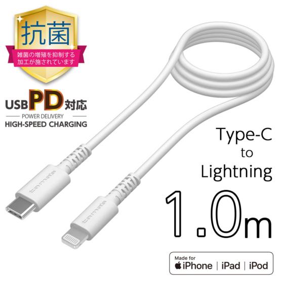 PD対応 USB-C to ライトニングケーブル 抗菌加工 ロングライフ 1.0m H212LC10Qモデル