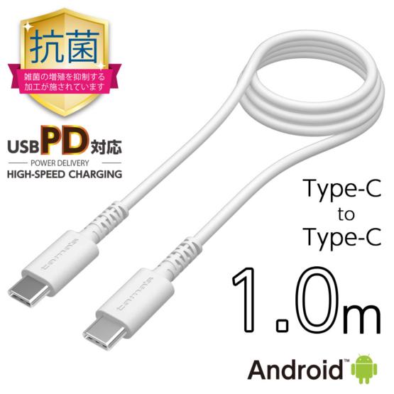 PD対応 USB-C to タイプCケーブル 抗菌加工 ロングライフ 1.0m H265CC10Qモデル
