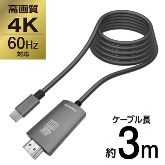 4K 60Hz対応 HDMIケーブル 3.0m USB TypeーCプラグ テレワーク SK88H30モデル