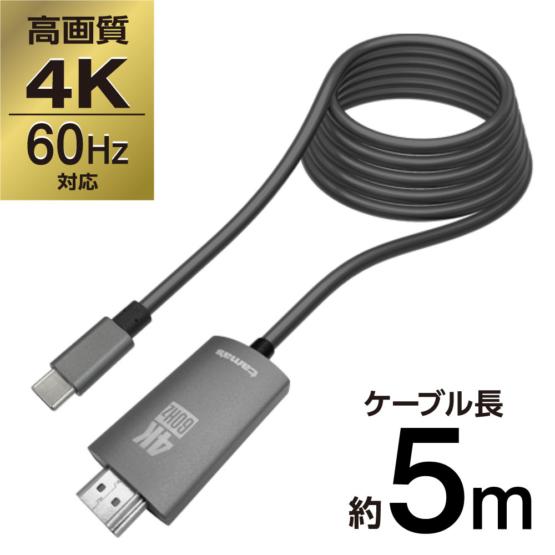 4K 60Hz対応 HDMIケーブル 5.0m USB TypeーCプラグ テレワーク SK88H50モデル