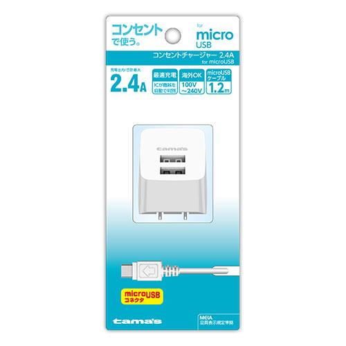 充電器 » FA77SW3 コンセントチャージャー2.4A microUSB用