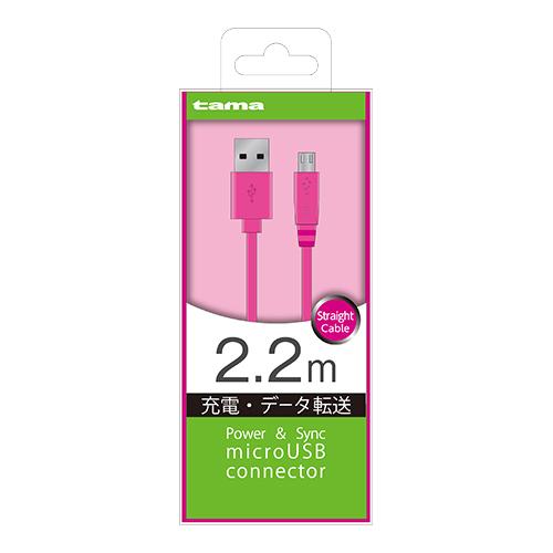 充電 ケーブル » KH60SST22P microUSB ストレート2.2m ピンク