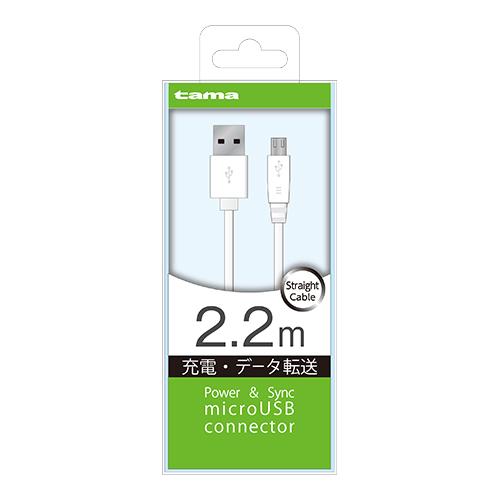 充電 ケーブル » KH60SST22W microUSB ストレート2.2m ホワイト