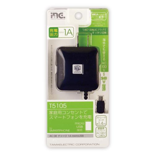 充電器 » T5105 AC DEチャージ 1A microUSB