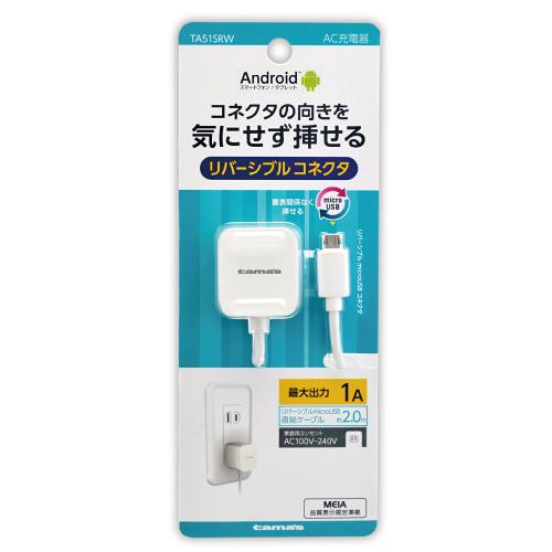 充電 ケーブル » TA51SRW microコンセントチャージャーリバーシブル1A