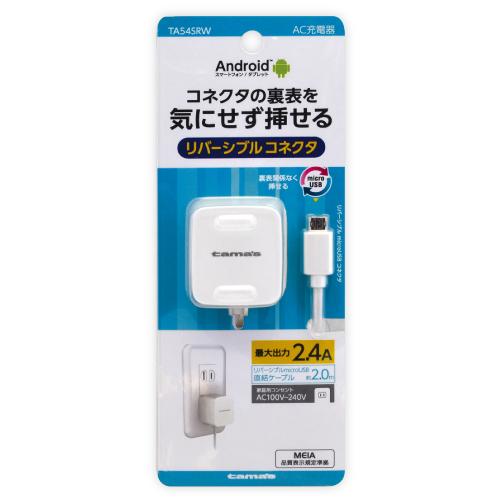 充電 ケーブル » TA54SRW microコンセントチャージャーリバーシブル