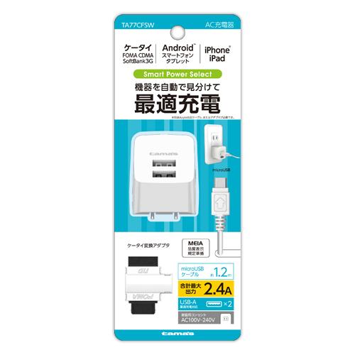 充電器 » TA77CFSW コンセントチャージャー2.4A FOMA対応