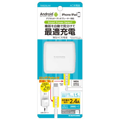 充電器 » TA92SUW microUSBコンセントチャージャー2.4A+AP