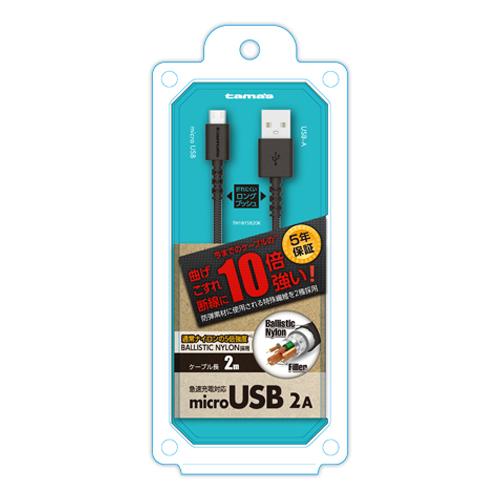 充電 ケーブル » TH181SB20K microUSBスーパータフケーブル2.0m