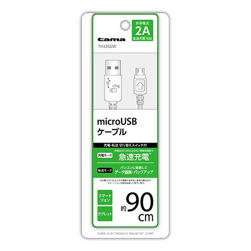 充電 ケーブル » TH33SDW microUSBケーブル切替スイッチ付WH
