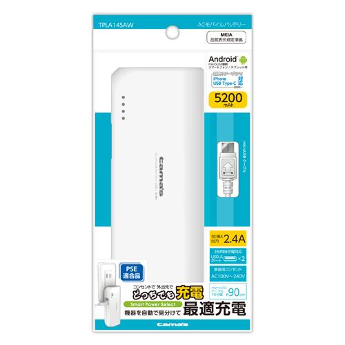 モバイルバッテリー » TPLA14SAW ACモバイルバッテリー 5200 A 2P