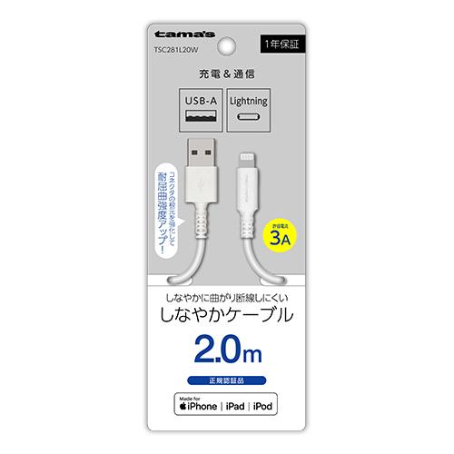 充電器 ケーブル » TSC281L20W Lightningケーブル 2mWH